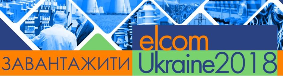 elcomUkraine 2018
